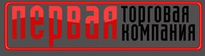 """ООО """"ПЕРВАЯ ТОРГОВАЯ КОМПАНИЯ"""""""