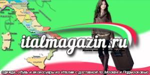 Баннер партнера - Магазин итальянской одежды